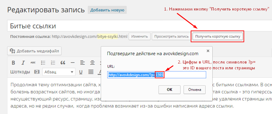 узнаем ID записи в WordPress
