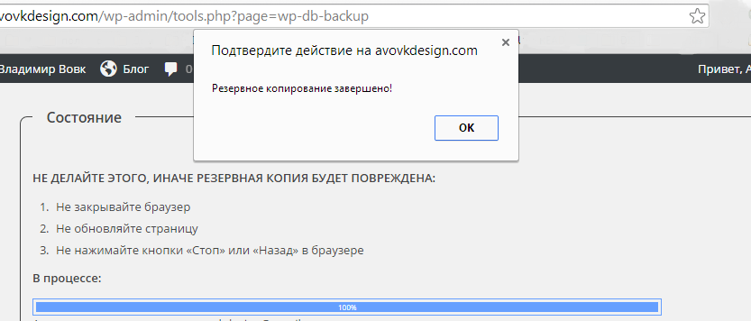 wp db backup бэкап создан