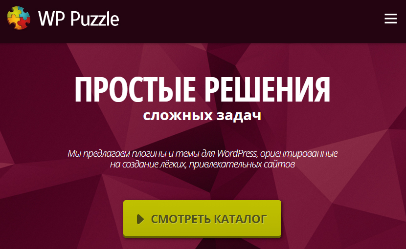 Магазин тем и плагинов по WordPress